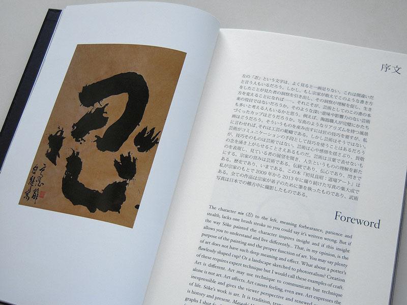 Masaaki-Hatsumi-Dojo-Art-Book-Spread-Ninjutsu-Foreword