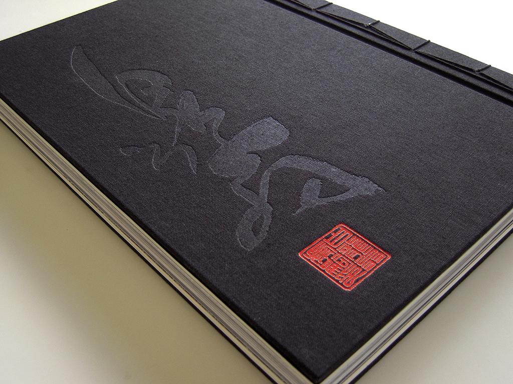 Masaaki-Hatsumi-Dojo-Art-Book-Back-Cover