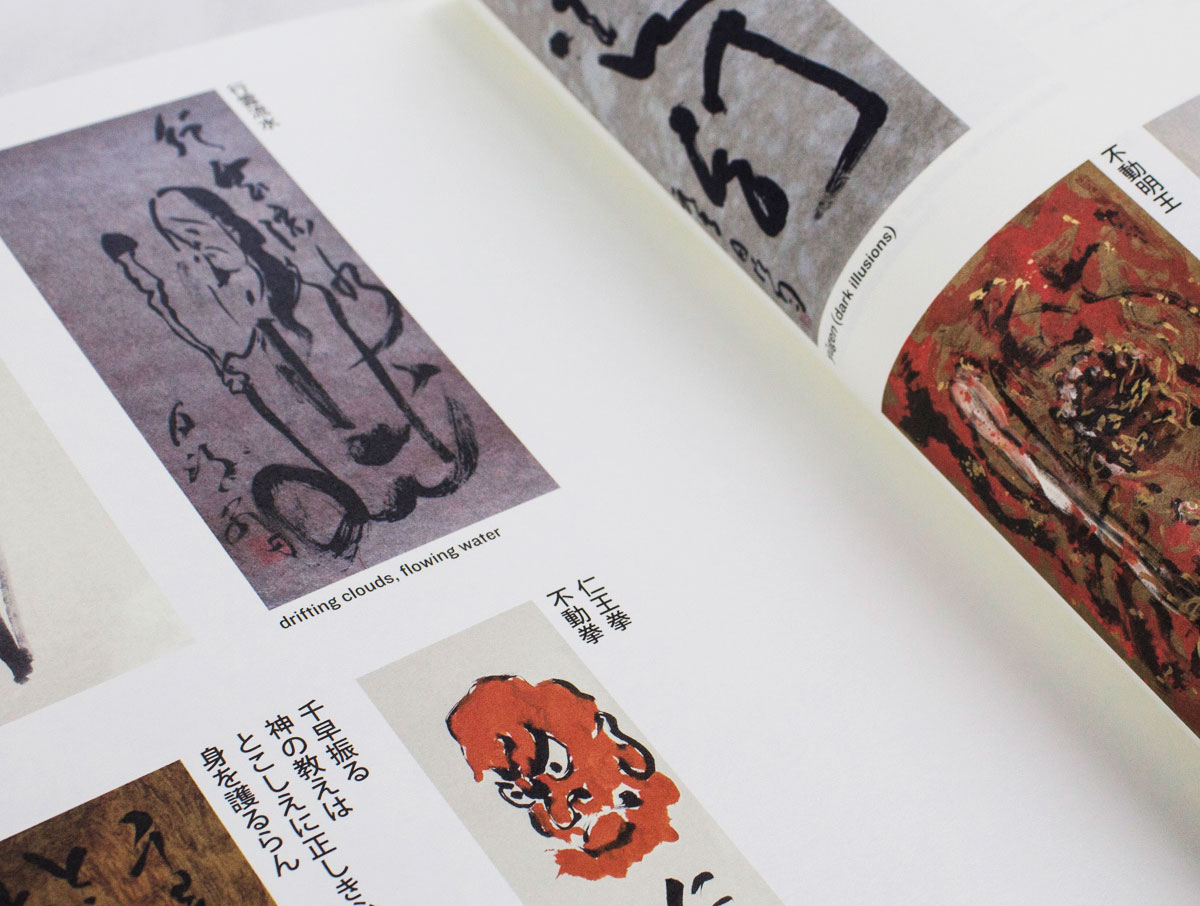Masaaki-Hatsumi-Dojo-Art-Book-Spread-Paintings-Translations