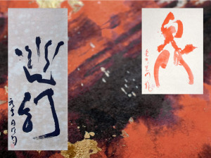 Masaaki-Hatsumi-Dojo-Art-Red
