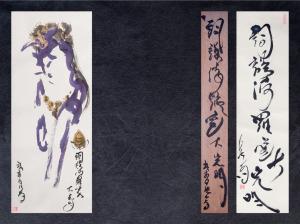 Masaaki-Hatsumi-Dojo-Art-Black