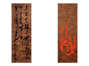 Masaaki-Hatsumi-Dojo-Art-Plum-RedWood